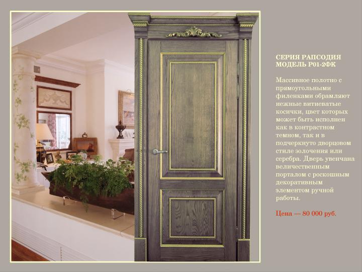 Ателье Дверей Церетели